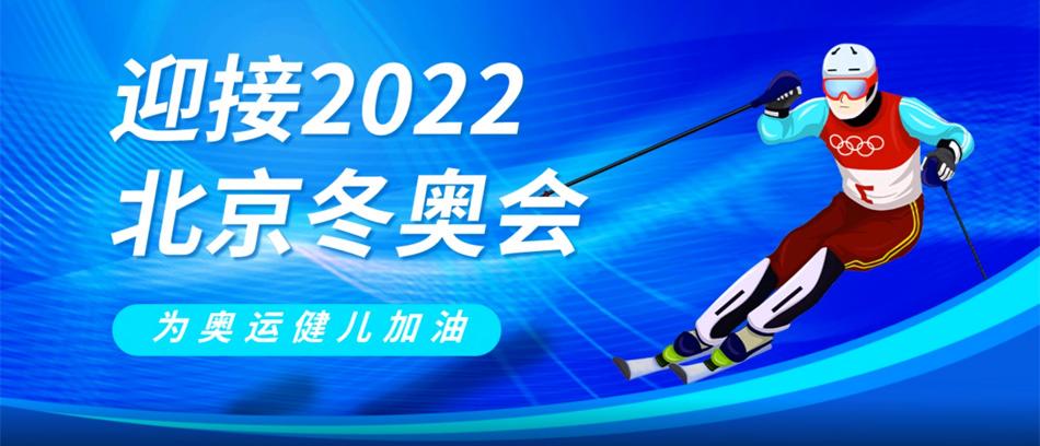 北京冬奥倒计时100天活动 组织员工参与迎接北京冬奥线上学习线下健步打卡活动